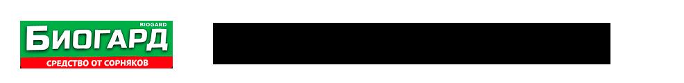 БиоГард защита от сорняков - официальный сайт